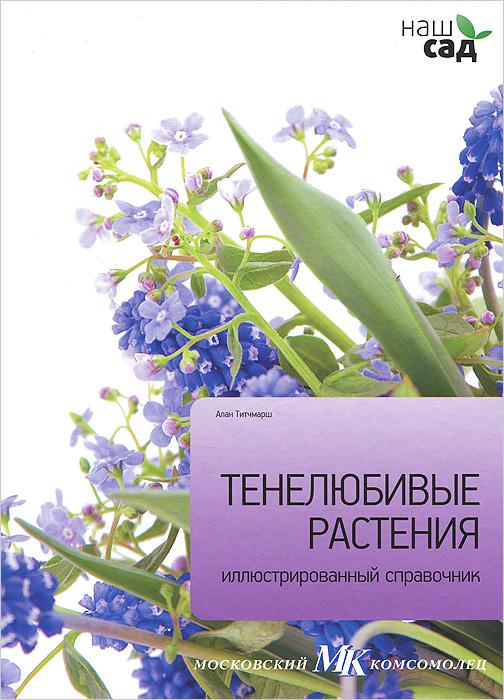 Алан Титчмарш Тенелюбивые растения декоративные деревья и кустарники волгоград