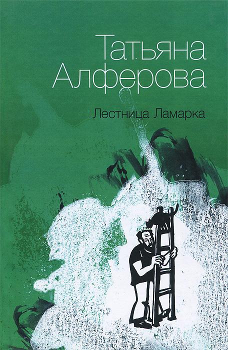 Татьяна Алферова Лестница Ламарка