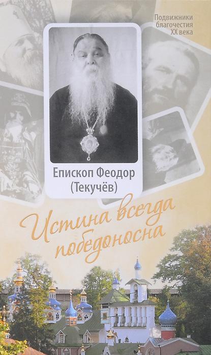 Епископ Федор (Текучев) Истина всегда победоносна цена