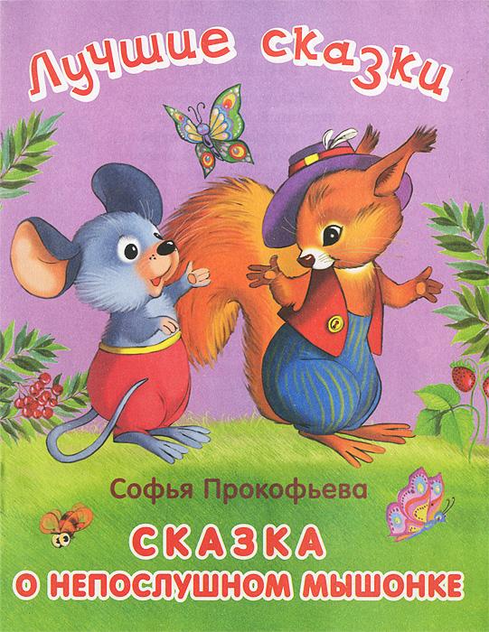 Сказка о непослушном мышонке