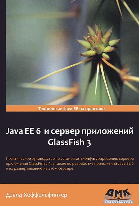 Дэвид Хеффельфингер Java EE 6 и сервер приложений GlassFish 3 java ee 7 и сервер приложений glassfish 4