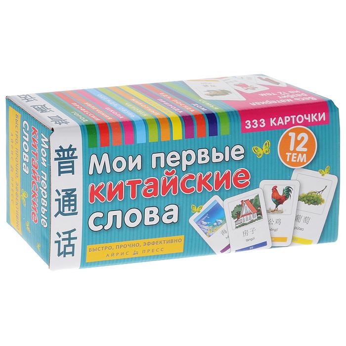 Мои первые китайские слова (набор из 333 карточек) темкарт мои первые китайские слова 333 карточки для запоминания
