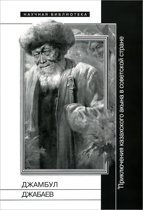 Джамбул Джабаев. Приключения казахского акына в советской стране