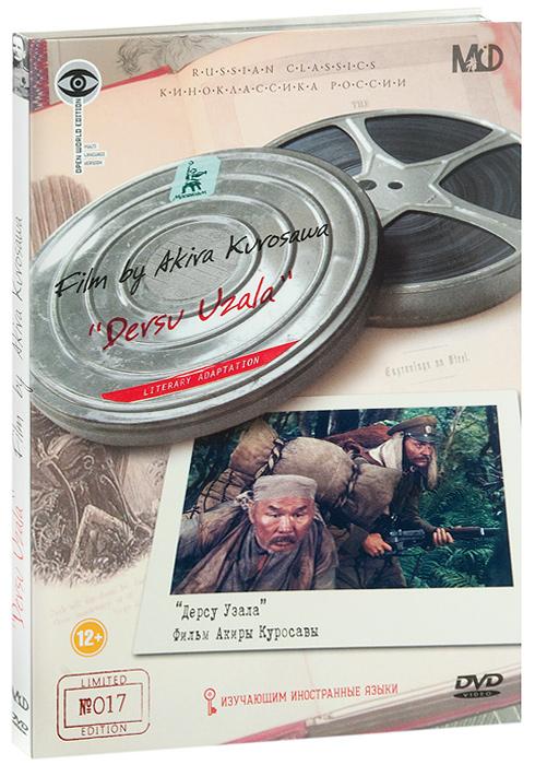 Дерсу Узала (2 DVD) геннадий исиков наследники дерсу