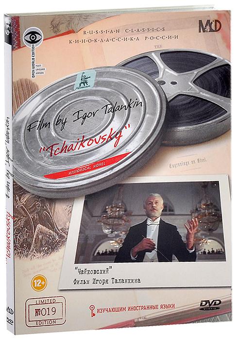 Чайковский (2 DVD) блокада 2 dvd