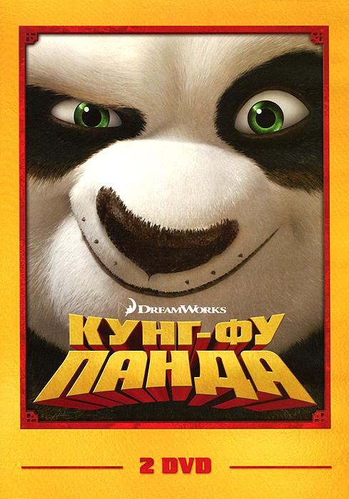 Кунг-фу Панда / Кунг-фу Панда 2 (2 DVD) диск dvd смурфики 2 пл
