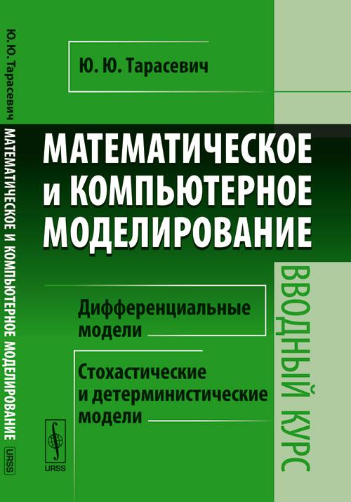 Ю. Ю. Тарасевич Математическое и компьютерное моделирование. Вводный курс книга моделирование ногтей зеленова г с