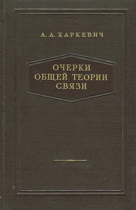 Очерки общей теории связи корабельные оптические системы связи