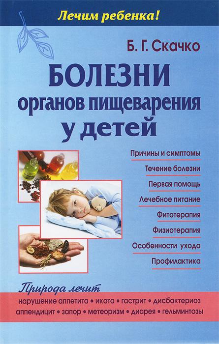 Б. Г. Скачко Болезни органов пищеварения у детей срочно б у ленточную пилораму в г стерлитамак