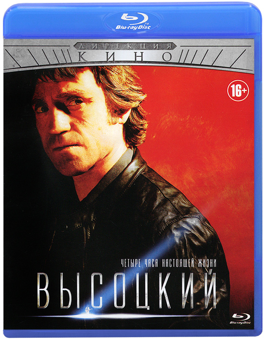 Высоцкий:  Четыре часа настоящей жизни, серии 1-4 (Blu-Ray) Первая Видеокомпания,Film Direction