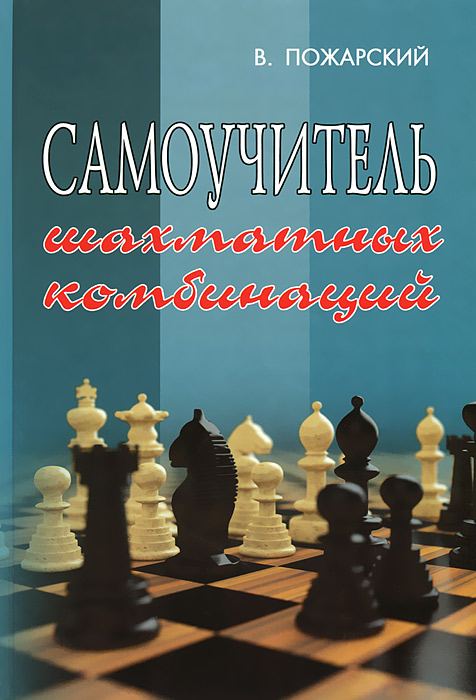 Самоучитель шахматных комбинаций. В. Пожарский