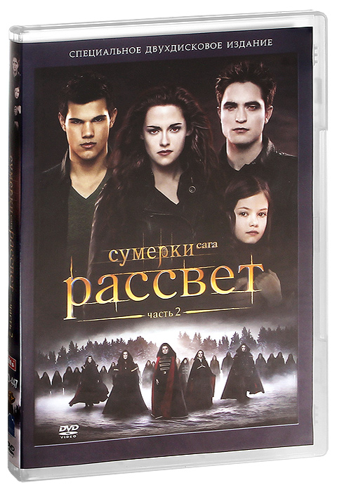 Сумерки - Сага:  Рассвет:  Часть 2 (2 DVD) Summit Entertainment,Temple Hill Entertainment