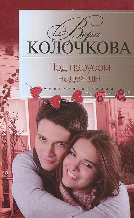 Вера Колочкова Под парусом надежды зверята кто где живет