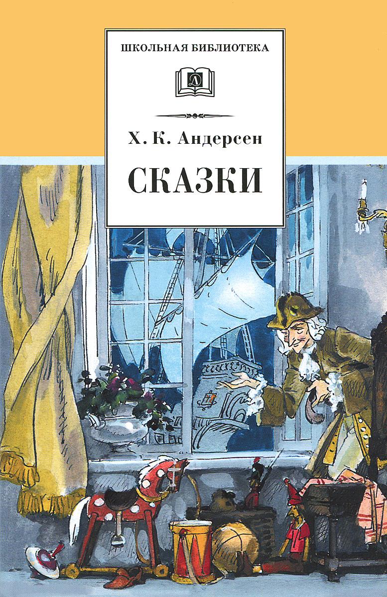 Х. К. Андерсен Х. К. Андерсен. Сказки цена 2017