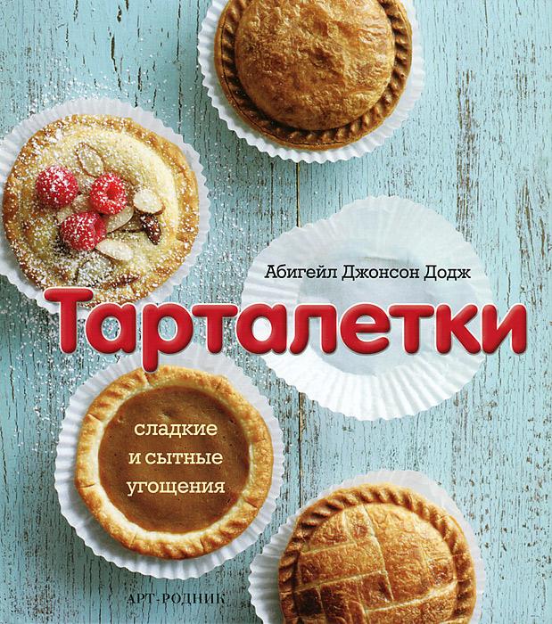 Абигейл Джонсон Додж Тарталетки laima ассорти с ягодными начинками 210 г