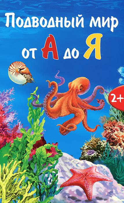 Подводный мир от А до Я ликсо в третьякова а подводный мир
