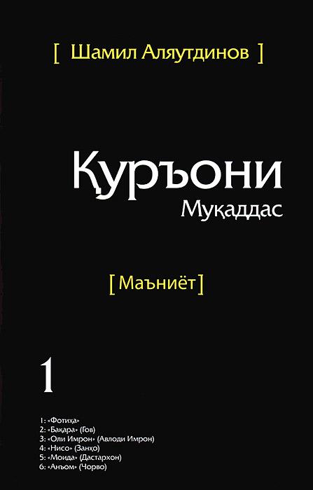 Шамил Аляутдинов Куръони Мукаддас (Маъниет) священный коран смыслы на таджикском языке том 1
