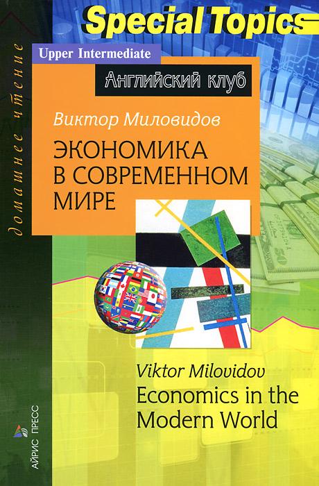 Виктор Миловидов Экономика в современном мире / Economics in the Modern World