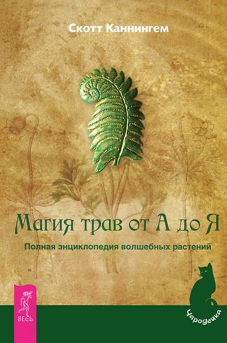 Магия трав от А до Я. Полная энциклопедия волшебных растений. Скотт Каннингем