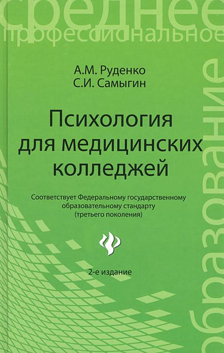 А. М. Руденко, С. И. Самыгин Психология для медицинских колледжей