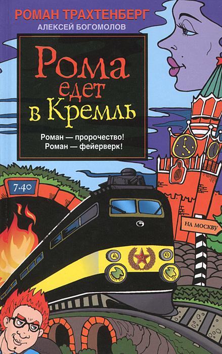 Роман Трахтенберг, Алексей Богомолов Рома едет в Кремль