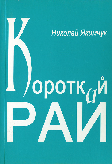 Николай Якимчук Короткий рай одинокий рай dvd