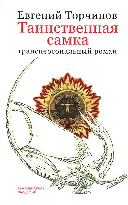 Евгений Торчинов Таинственная самка силы в природе