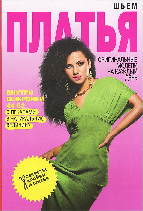 С. О. Ермакова Шьем платья. Оригинальные модели на каждый день