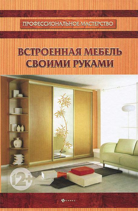 П. Н. Мастерков Встроенная мебель своими руками