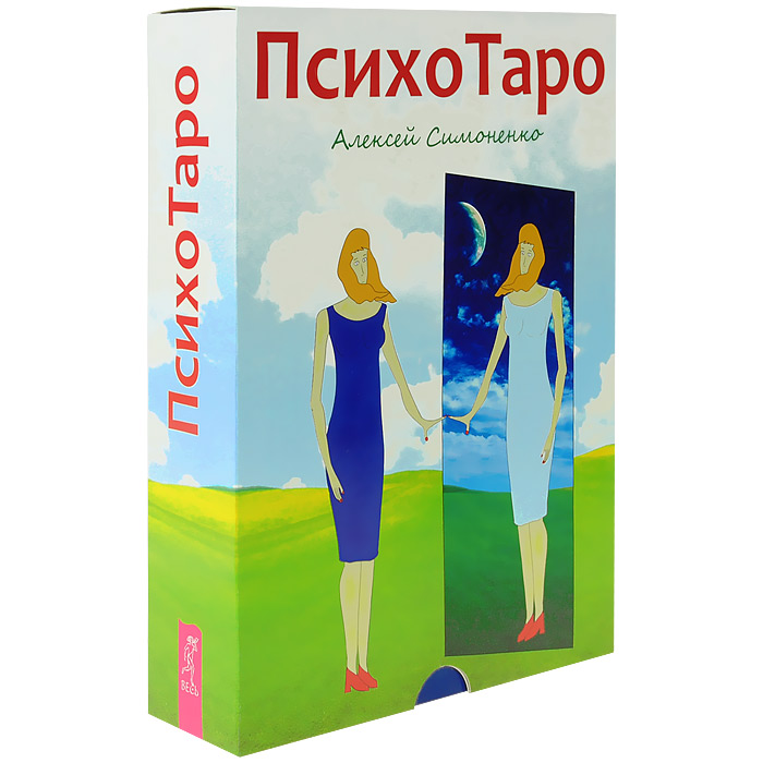 ПсихоТаро (комплект из книги и 78 карт). Алексей Симоненко