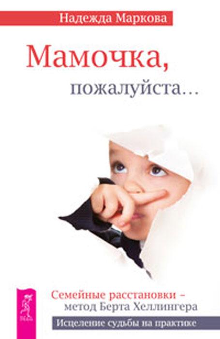 Мамочка, пожалуйста…  Семейные расстановки: метод Берта Хеллингера