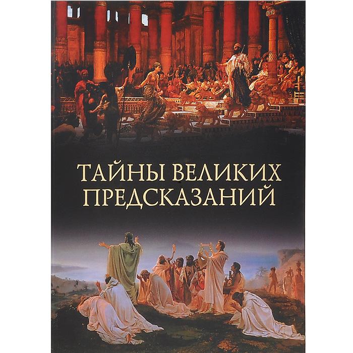 Михаил Кубеев Тайны великих предсказаний ISBN: 978-5-4444-0013-5
