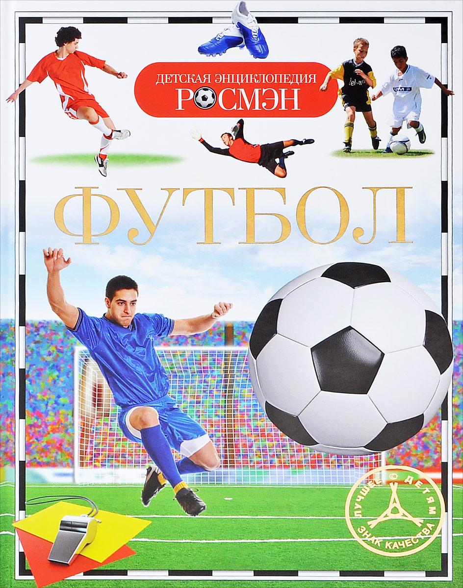 Футбол. Н. И. Котятова