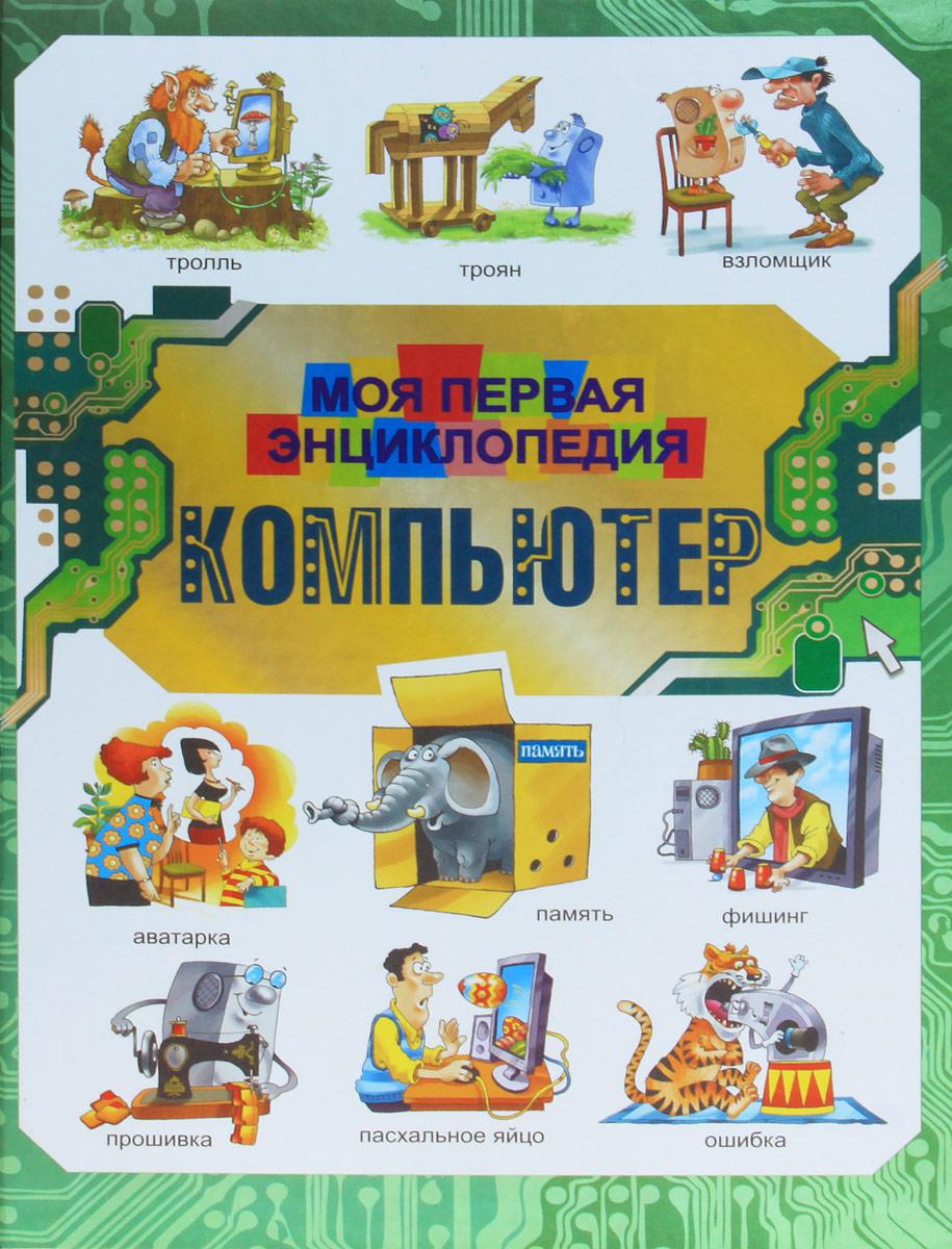 В. В. Харитонов Компьютер. Моя первая энциклопедия компьютер энциклопедия 2 cd с видеокурсом