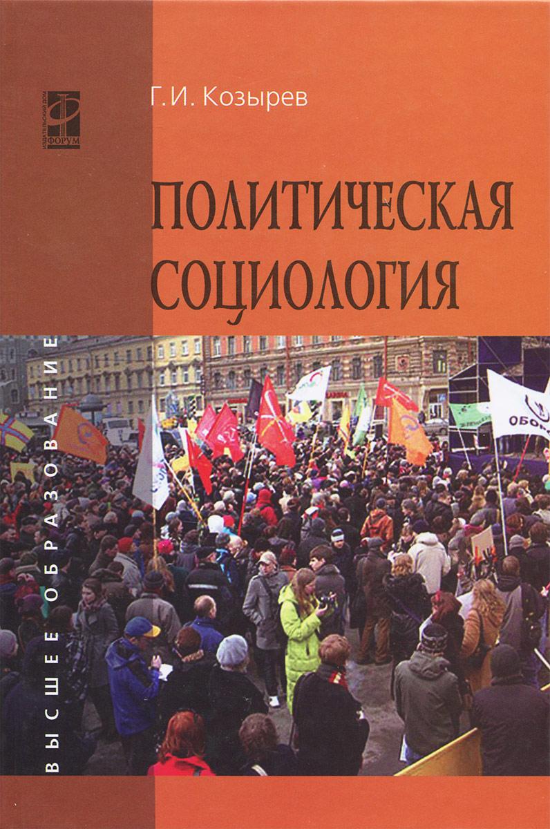 Г. И. Козырев Политическая социология