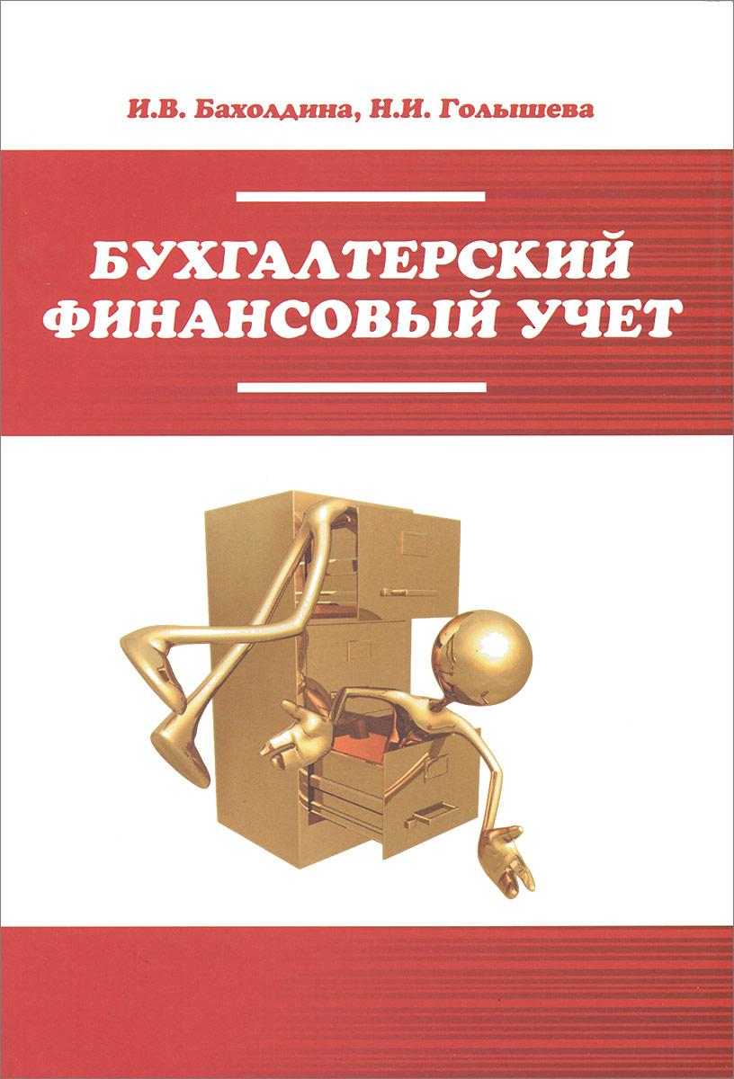 И. В. Бахолдина, Н. И. Голышева Бухгалтерский финансовый учет