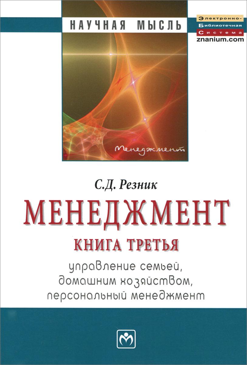Менеджмент. Книга 3. Управление семьей, домашним хозяйством, персональный менеджмент