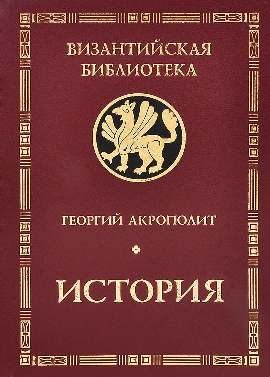 История. Георгий Акрополит