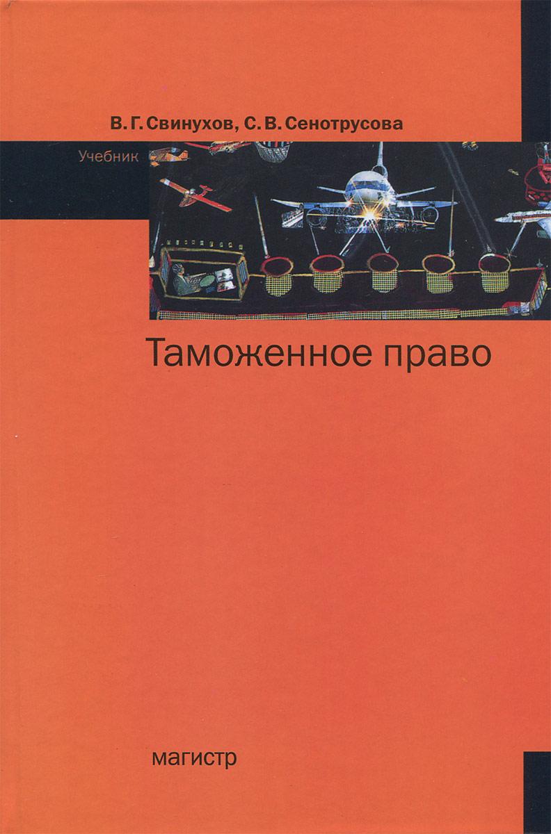 В. Г. Свинухов, С. В. Сенотрусова Таможенное право учебники проспект таможенное право уч 3 е изд