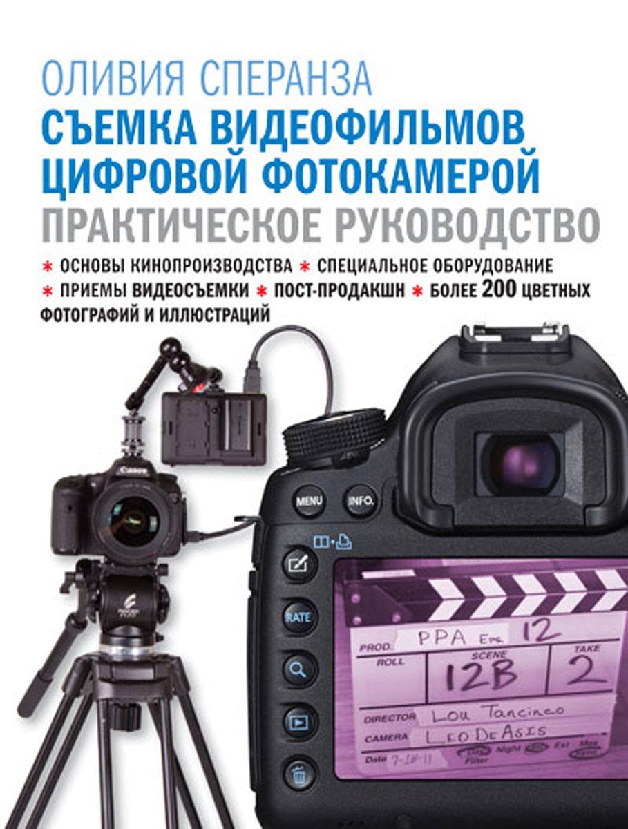Оливия Сперанза Съемка видеофильмов цифровой фотокамерой. Практическое руководство видеофильмы