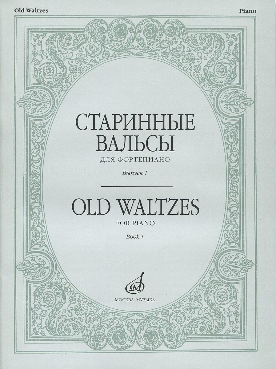 Старинные вальсы. Для фортепиано. Выпуск 1 старинные вальсы