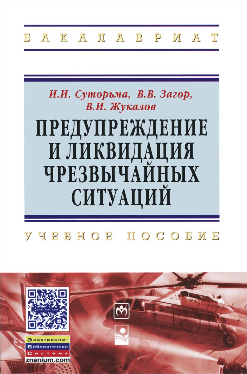 И. И. Суторьма, В. В. Загор, В. И. Жукалов Предупреждение и ликвидация чрезвычайных ситуаций пособия для пожарных частей