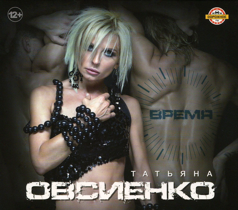 Татьяна Овсиенко Татьяна Овсиенко. Время