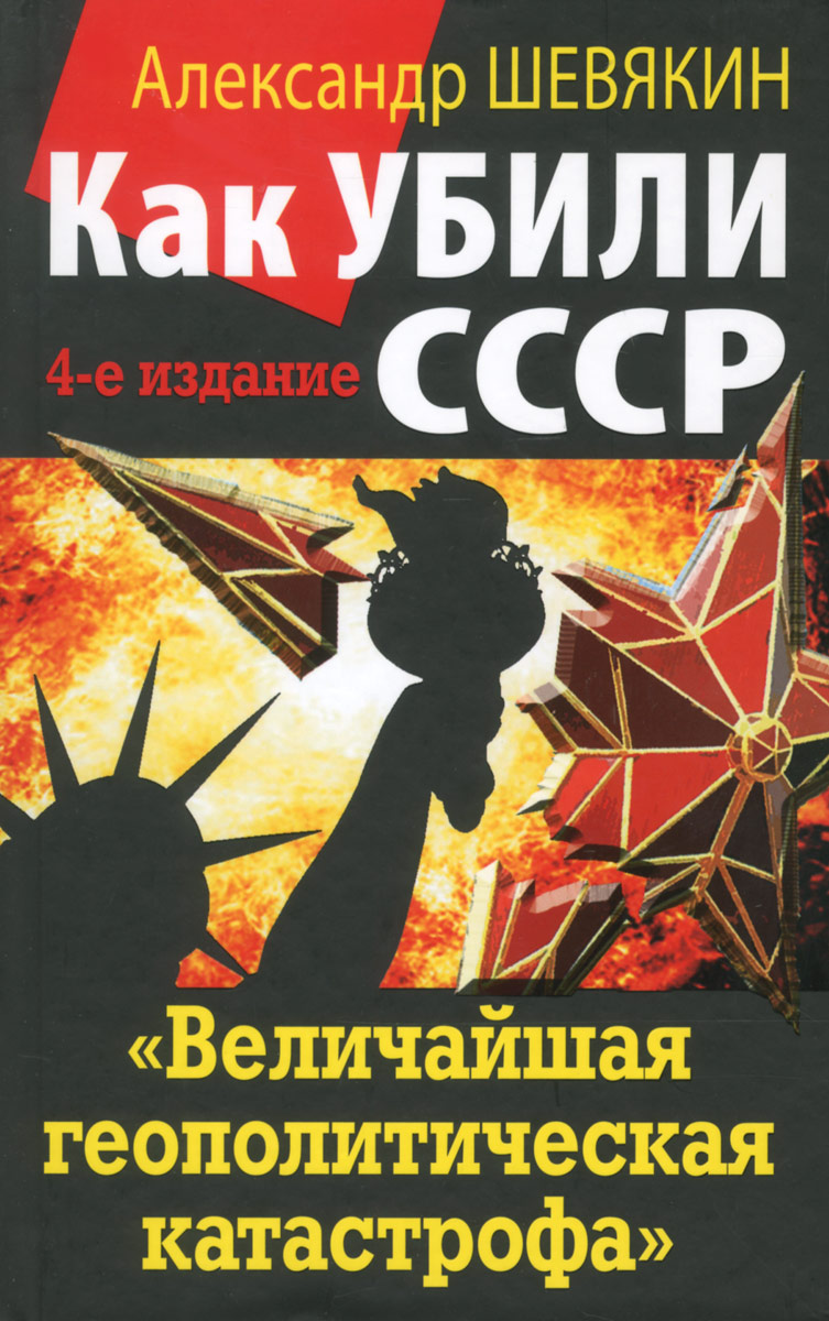 Александр Шевякин Как убили СССР. Величайшая геополитическая катастрофа