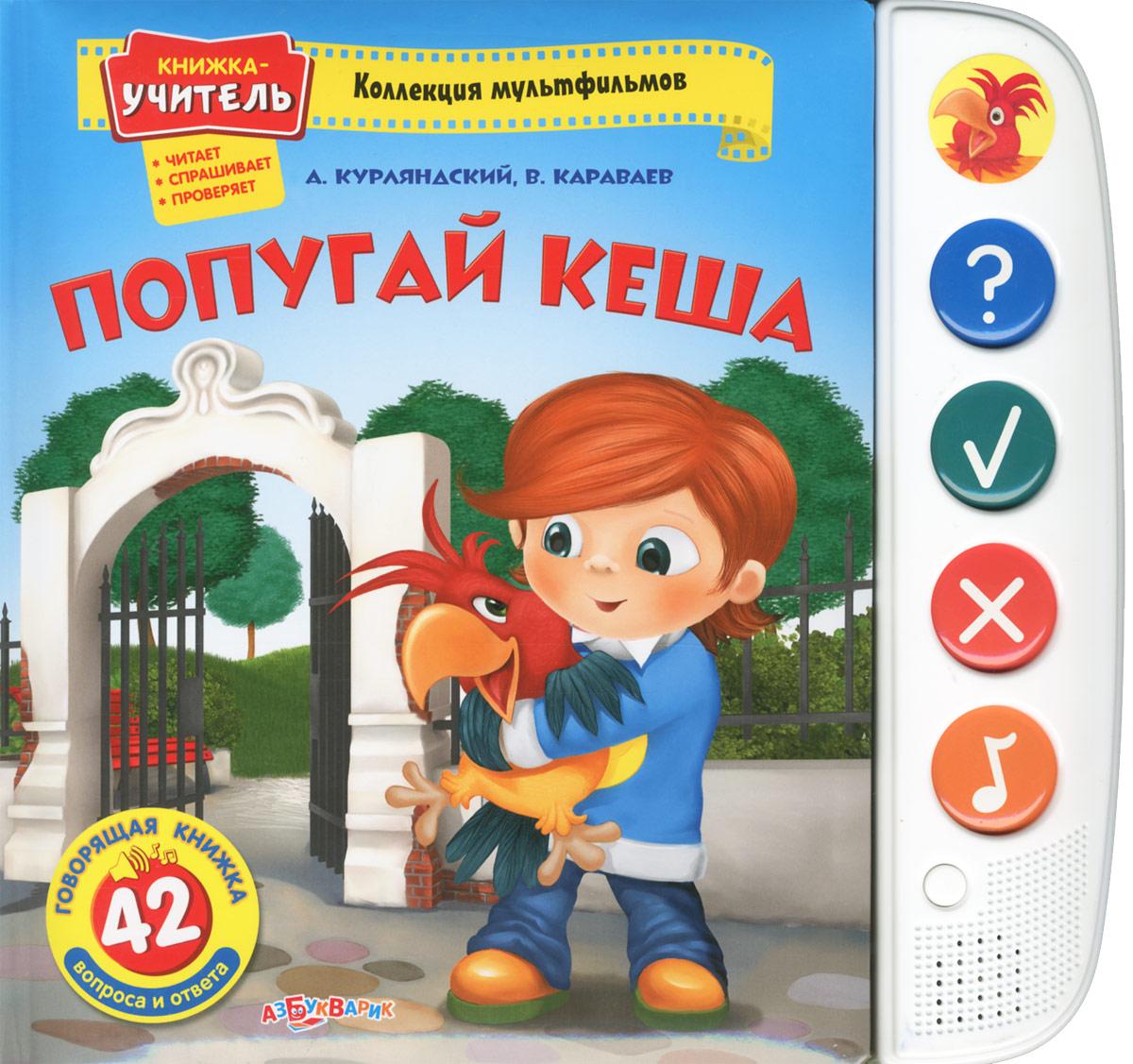 А. Курляндский, В. Караваев Попугай  Кеша. Книжка-игрушка