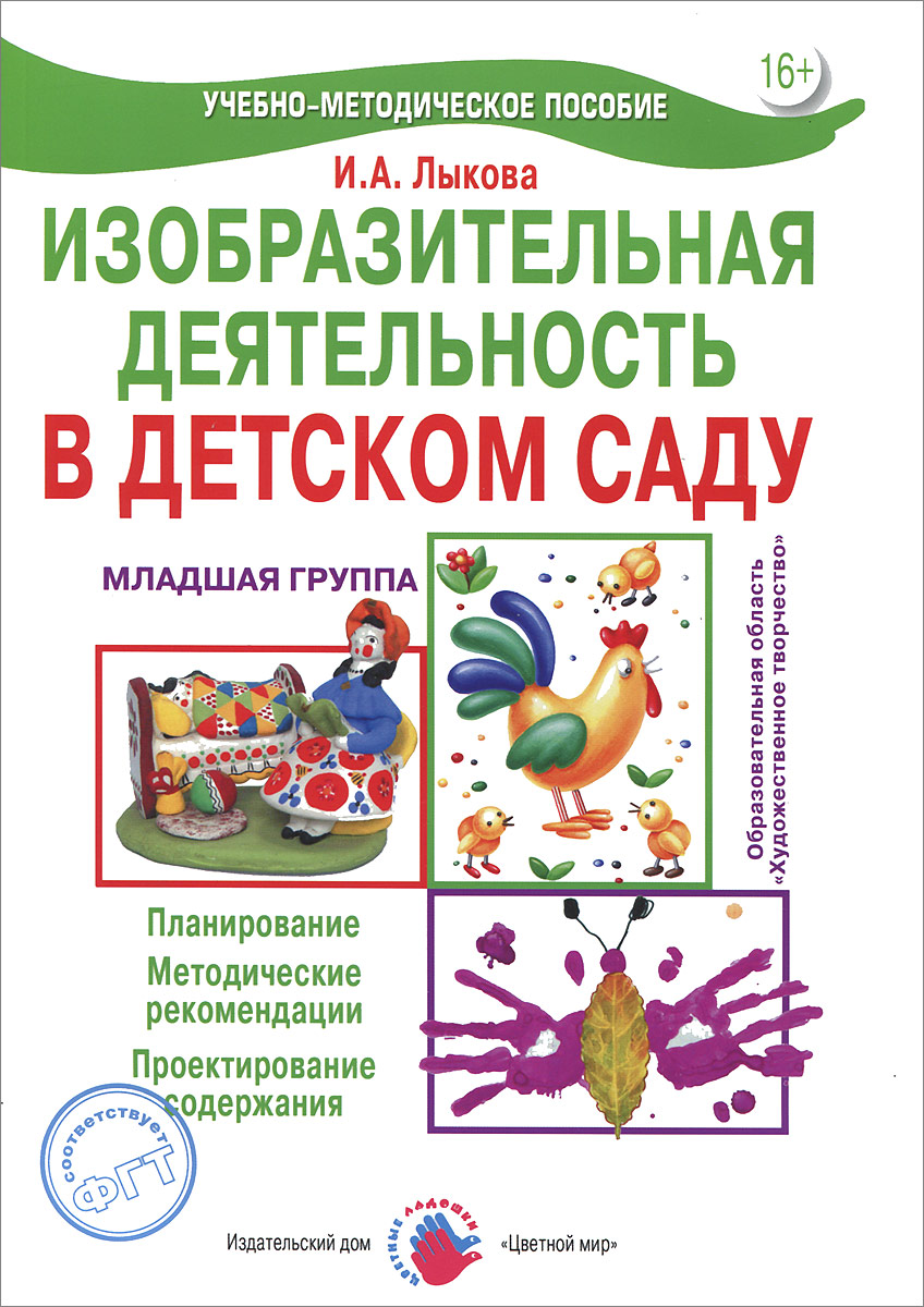 Изобразительная деятельность в детском саду. Младшая группа