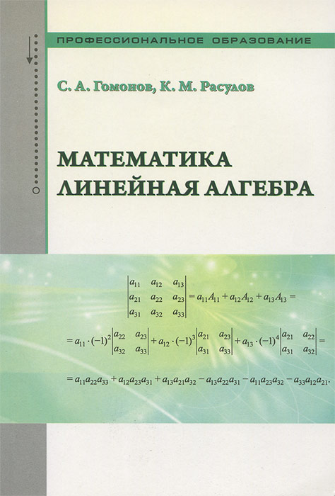 Математика. Линейная алгебра