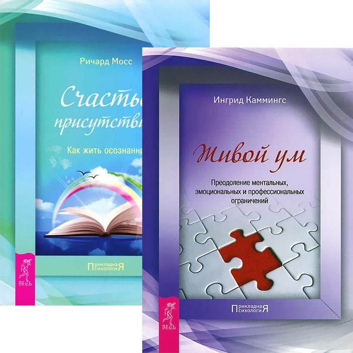 Ингрид Каммингс, Ричард Мосс Живой ум. Счастье присутствия (комплект из 2 книг) ричард длинные руки комплект из 25 книг