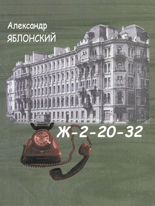Александр Яблонский Ж-2-20-32 александр беляков углекислые сны