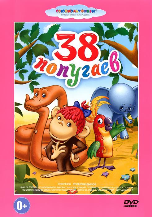 38 попугаев. Сборник мультфильмов серьги лемпворк слоненок
